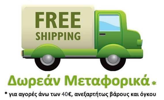Δωρεάν Μεταφορικά 40 ευρώ