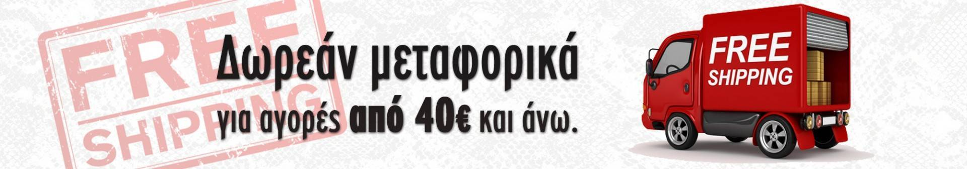 Δωρεάν Μεταφορικά 40 ευρώ HappyPlace