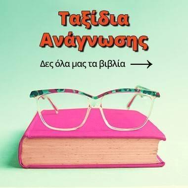 Βιβλία HappyPlace