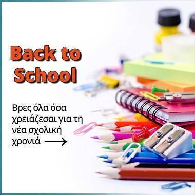 Back to School Σχολικές Τσάντες Polo
