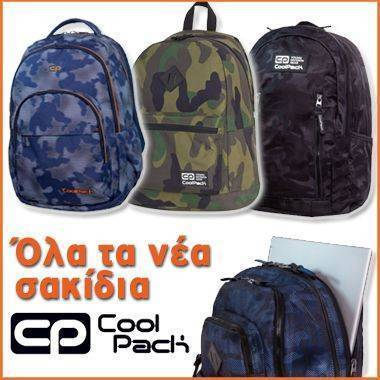 Back to School 2019 HappyPlace Coolpack